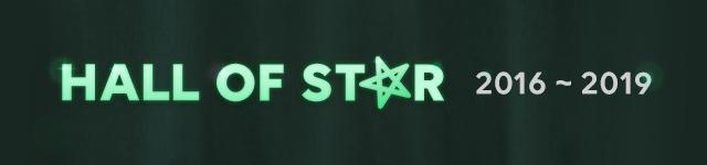 HALL OF STAR 2016~2019