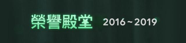 H榮譽殿堂 2016~2019