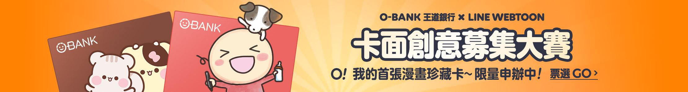王道銀行 ╳ LINE WEBTOON 卡面創意募集大賽 O! 我的首張漫畫珍藏卡