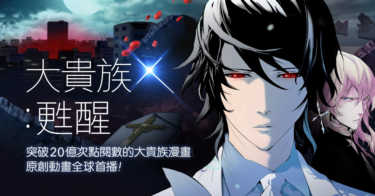 line webtoon 中文 版